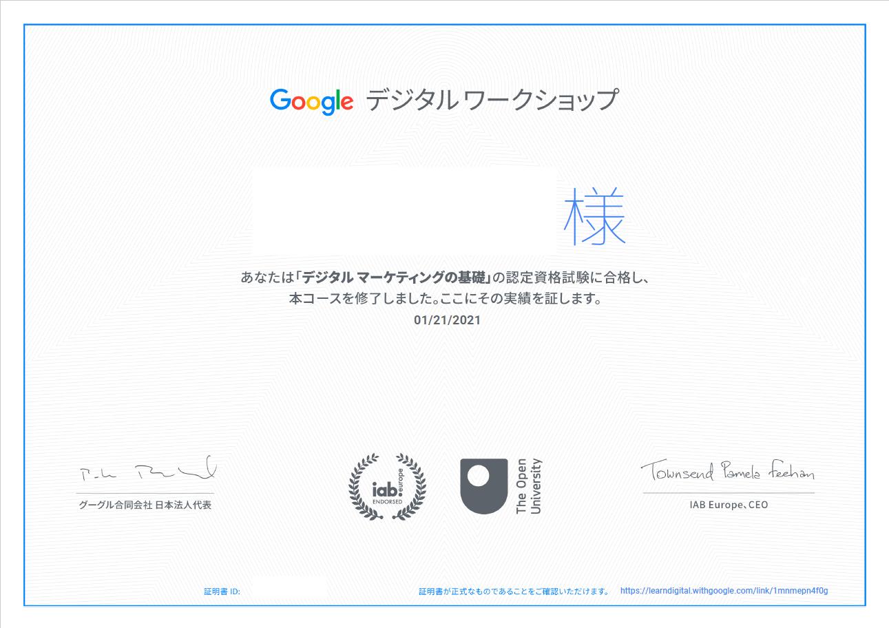 デジタルワークショップ認定証の写真